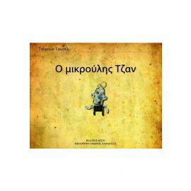 Little Jon (Yunanca)